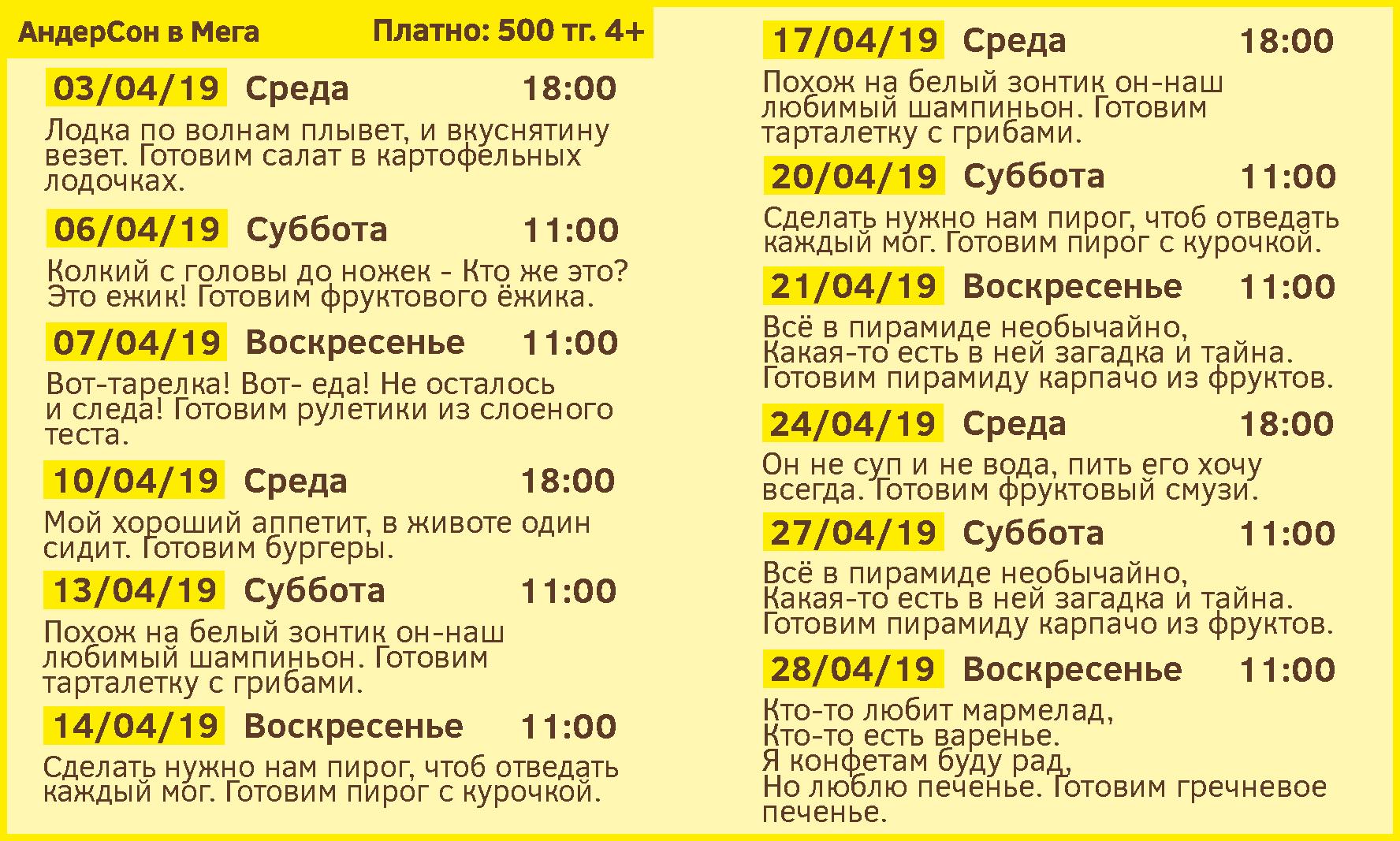 АндерСон на Розыбакиева